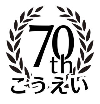 70th kouei